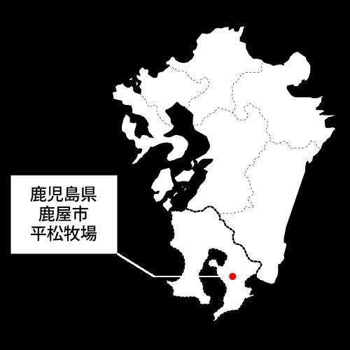 平松畜産・平松牧場